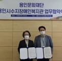 용인문화재단-용인시수지장애인복지관 업…