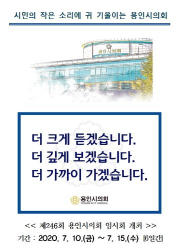 [도시공사크기변환111]용인시의회임시회246회.jpg